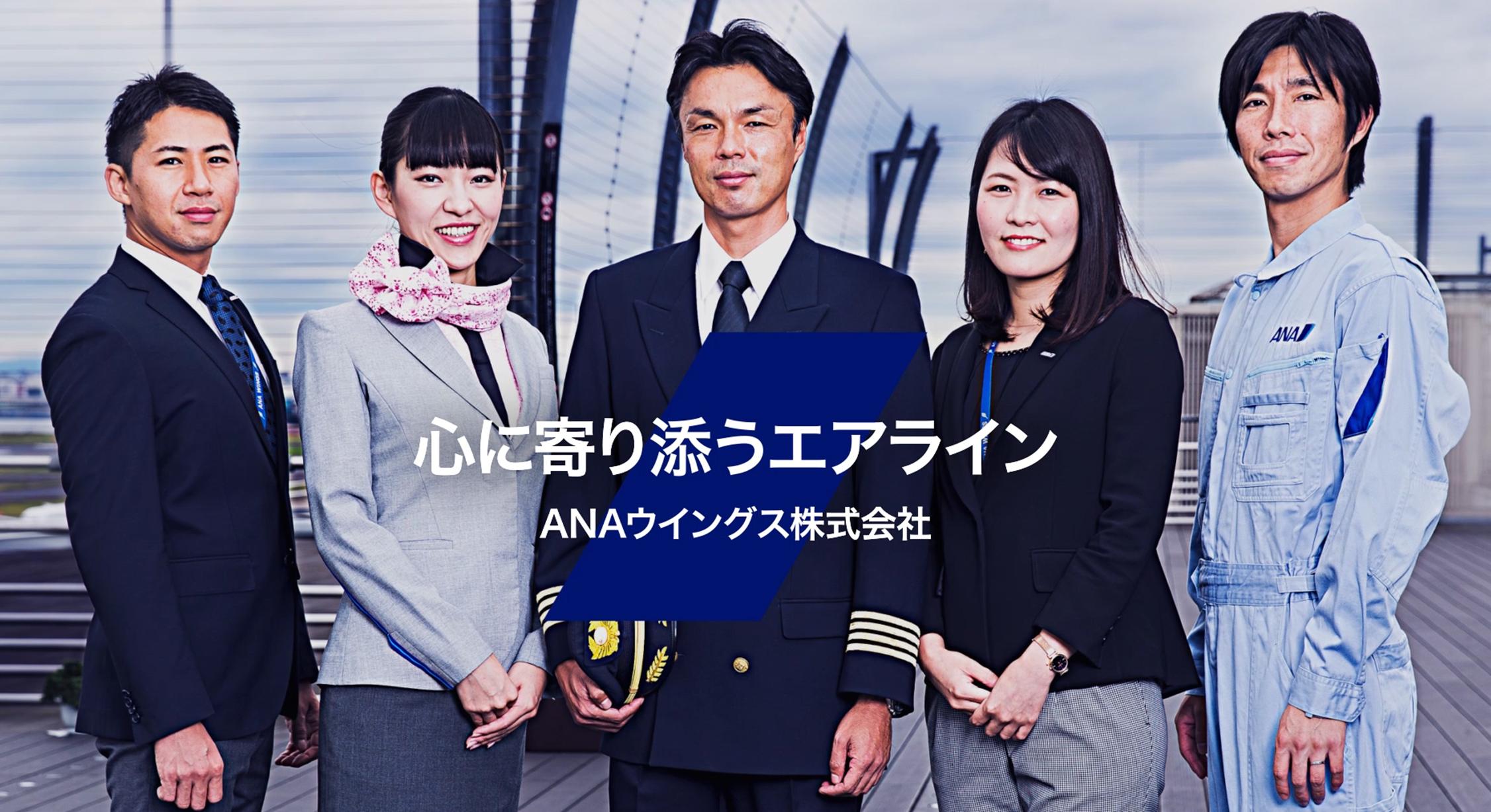 TYME/ANA-Recruit-Image-3